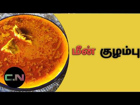 மீன்குழம்பு -  Fish Kulambu Recipe In Tamil [ Fish Recipes ]