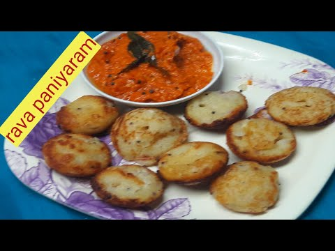 Rava paniyaram with kara chutney recipe in tamil | ரவை பணியாரம் கார சட்னி | Rava appam with  chutney