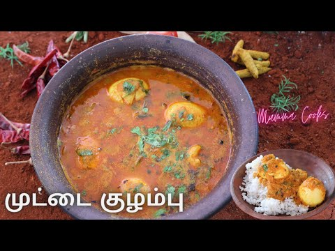 Egg Curry in Tamil | Muttai Kulambu in Tamil | Egg Gravy in Tamil | Egg Curry | முட்டை குழம்பு