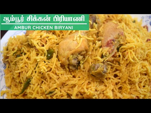Ambur Chicken Biryani Recipe in Tamil ஆம்பூர் சிக்கன் பிரியாணி  Bhai Veetu Chicken Biryani in Tamil