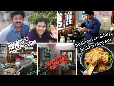 Husband Cooking Chicken Biriyani | Kitchen Deep Cleaning Tamil | Morning To Night Routine in Tamil