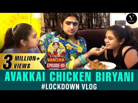 Avakkai Chicken Biryani 🍗🍗🍗 | Cook with VV | Episode 5 | Vanitha Vijaykumar