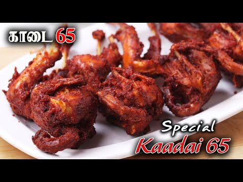 Quail Roast Recipe in Tamil | காடை வறுவல் | Kaadai Fry Recipe in Tamil | Kaadai 65 by Jabbar Bhai