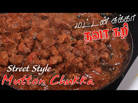 Mutton Chukka Varuval in Tamil | மட்டன் சுக்கா தவா கறி | Street Food Mutton Recipe | Jabbar Bhai