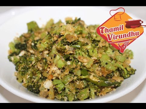 Broccoli poriyal recipe in Tamil - How to make broccoli stir fry in Tamil - seimurai