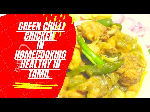 SPICY GREEN CHILLI CHICKEN IN HOME COOKING HEALTHY IN TAMIL .