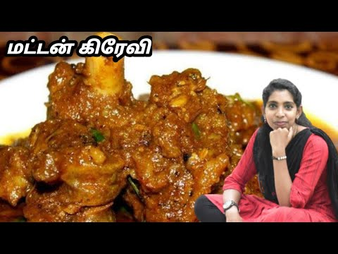 Mutton recipes in tamil, tamil samayal, cooking in tamil, amma samayal, samayal kurippu