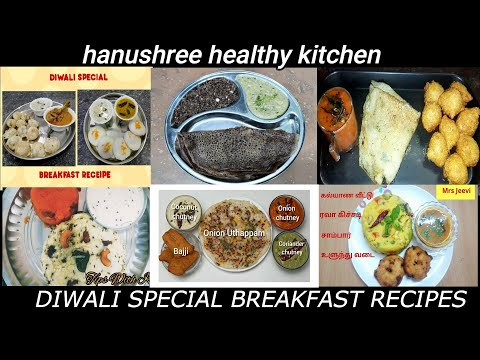 6 different breakfast recipes in tamil|diwali special tiffin recipes| #YTFamFest|Celebrate#WithMe