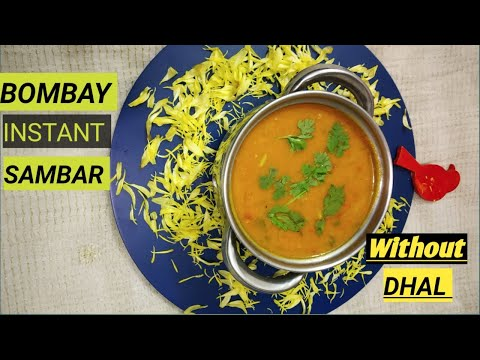 BOMBAY INSTANT SAMBAR |  INSTANT SAMBAR WITHOUT DHAL  IN 10 MINUTE| பருப்பு இல்லாமல்  ௨டனடி சாம்பார்