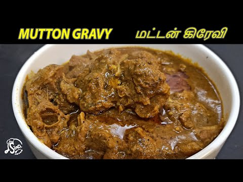 Mutton Gravy in tamil | Muslim style Mutton Kurma | Mutton Masala Recipe | How to make Mutton Curry