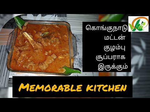 மட்டன் குழம்பு/Mutton kulambu recipe in tamil MEMORABLE KITCHEN