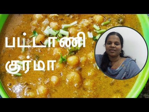 Pattani kurma | Chettinad pattani kurma recipe | White Pattani kurma in Tamil | Pattani gravy