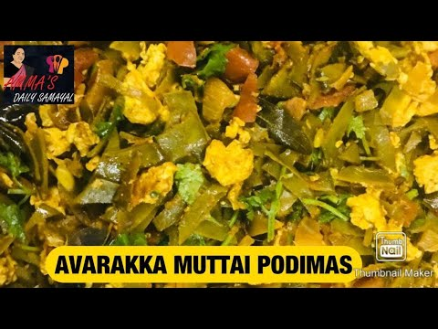 AVARAKKA MUTTAI PODIMAS | AVARAKKAI MUTTAI PORIYAL IN TAMIL | QUICK AND EASY AVARAKKAI EGG RECIPE |