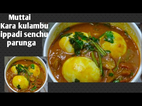 muttai Kara kulambu recipe in tamil/easy/egg curry/muttai Kara kulambu/mahamootha lifestyle