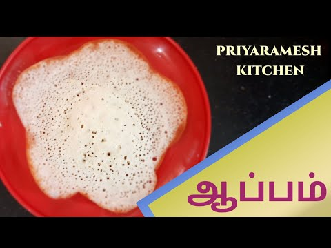 122.  ஆப்பம் I Aappam recipe in tamil