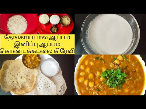 Aappam Sweet Aappam in tamil | Channa Gravy in tamil | Coconut Milk in tamil with English subtitles