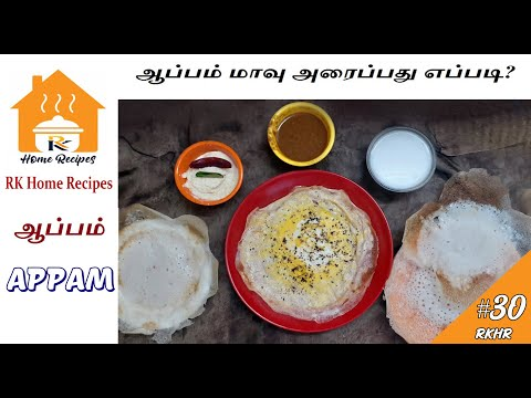 ஆப்பம் |ஆப்பம் மாவு| How to make Appam Recipe in Tamil|Homemade Appam maavu Recipe in Tamil|RKHR #30
