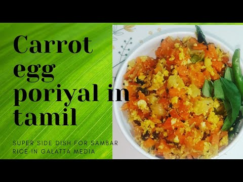 carrot egg poriyal in |tamil| veg side dish recipe|easy and tasty carrot recipe| egg recipe in tamil