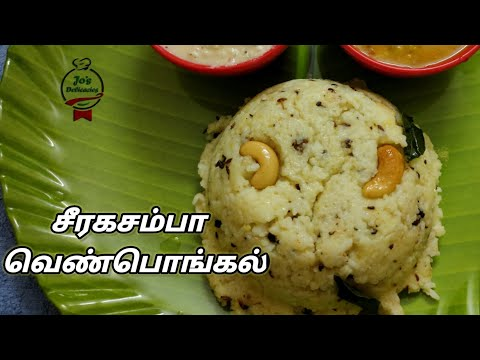 seeragasamba venpongal in tamil | venpongal in tamil | breakfast recipe