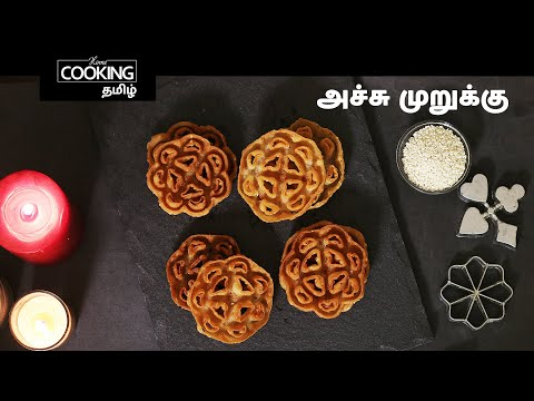 அச்சு முறுக்கு | Eggless Achu Murukku In Tamil | Eggless Cookies | Snack Recipes | Sweet Recipes |