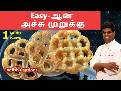 Achu muruku in tamil | Rose Cookies | #festivesnacks | #seasonal | CDK #158 | Chef Deena's Kitchen