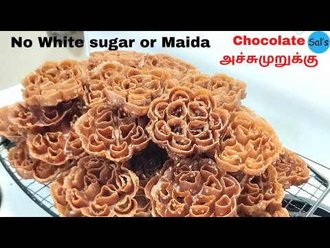 Chocolate Achu Muruku in Tamil / Homemade Chocolate Rose Cookies