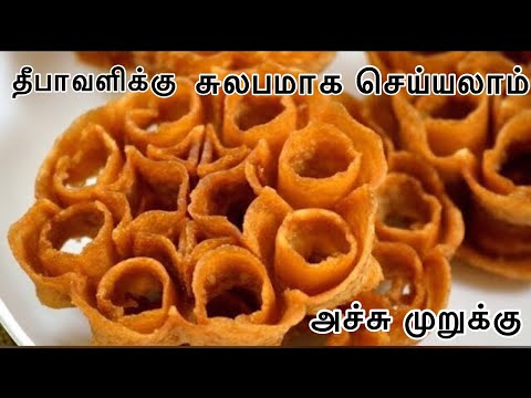 அச்சு முறுக்கு  || Achu Murukku without Egg | Achu murukku recipe in Tamil.