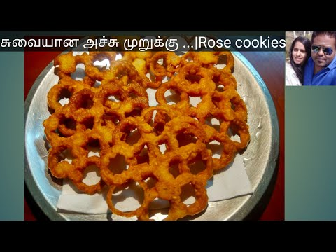 அச்சு முறுக்கு|Achu Murukku without Egg|Rose cookies in tamil