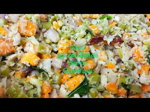 Carrot Cabbage Beans Poriyal in Tamil | Sangeetha Foodie | Kitchen Channel |