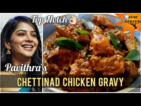 Chettinad chicken curry | Cook with comali Pavithra recipe | chettinad chicken gravy | Chettinad