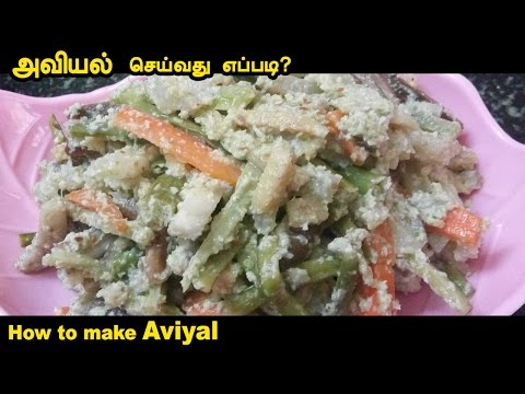 Aviyal or Avial Recipe in Tamil | ThiruTamizhan