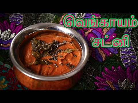 Vengaya Chutney - in Tamil - Spicy and Tangy