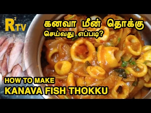 How to make Kanava Fish Thokku | ThiruTamizhan