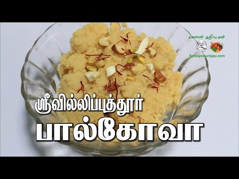 பால்கோவா | How to make Palkova in Tamil | #Samayalkurippu