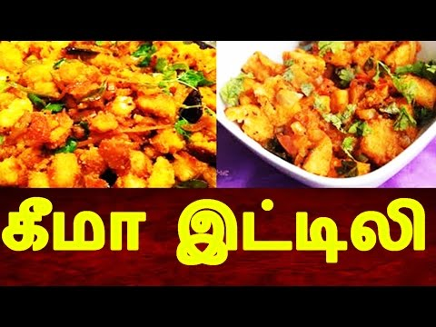 Kema idily Recipe - Tamil cinema news