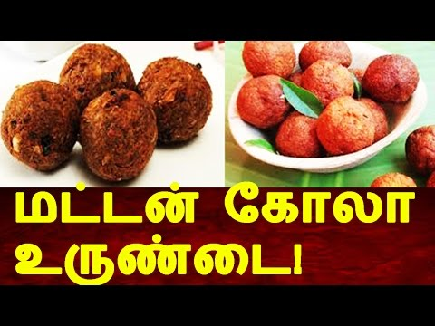 Mutton Kola Urundai Recipe - Tamil cinema news