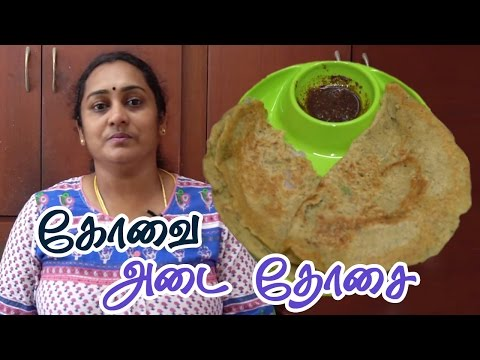Adai Dosai Recipe in Tamil | அடை தோசை | How to make south Indian Adai
