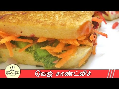 Vegetable sandwich in tamil | Sandwich recipe in tamil | Veg Sandwich Tamil