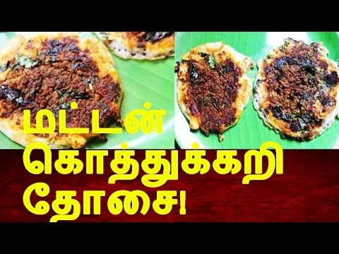 Mutton gothukari desai recipe - Tamil cinema news