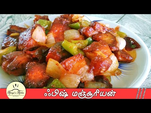 Fish manchurian in tamil | Fish manchurian recipe in tamil | Fish manchurian recipe | Fish fry
