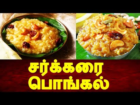Sarkarai Ponkal Recipe - Tamil cinema news