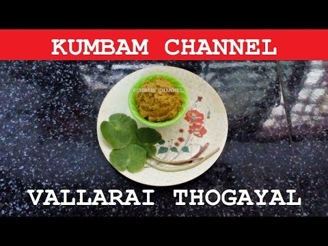 Vallarai Keerai Thogayal Cooking Recipe In Tamil /Centella Asiatica Cooking Recipes in Tamil