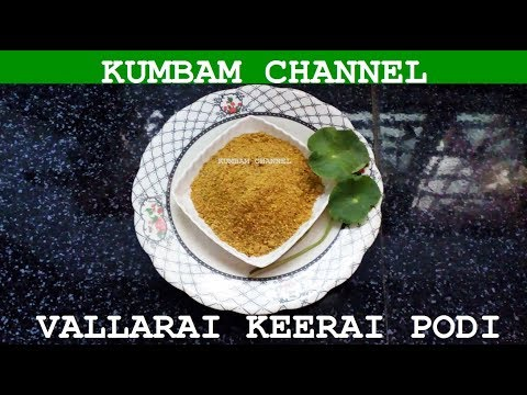 Vallarai Keerai Podi Cooking Recipe In Tamil/How To Prepare Centella Asiatica Podi Tamil Cooking