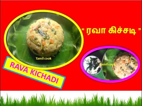 ரவா கிச்சடி ,  RAVA KICHADI RECIPE IN TAMIL / RAVA KICHADI , Healthy lunch box recipes for kids