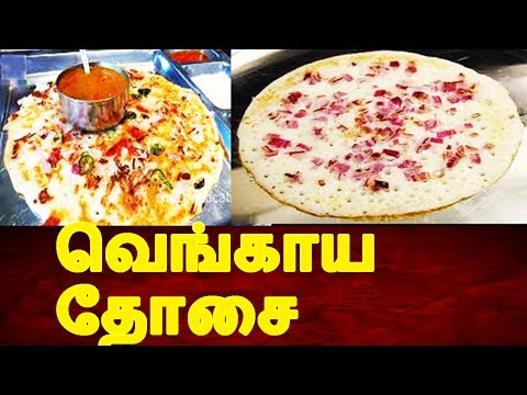 Venkaiya thasai Recipe(Onion thasai recipe) - Tamil cinema news