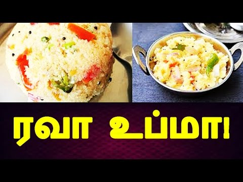 Rava Upma Recipe -  Tamil Cinema News