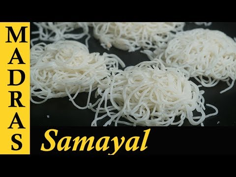 Idiyappam Recipe in Tamil | How to make Idiyappam in Tamil | String hoppers Recipe