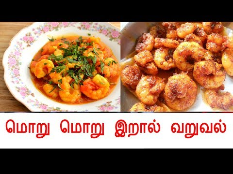 How to Cook Prawns Fry (Andhra Style) | Tamil Kitchen | Homely Tips