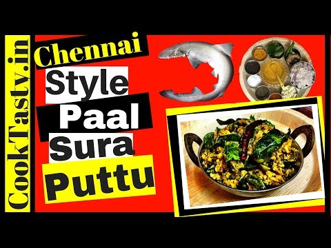 🔴Sura Puttu in tamil 🔴 how to cook tasty delicious village style sura puttu at home in tamil சுறா