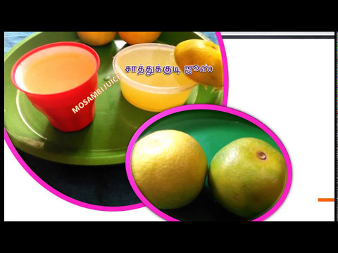 HOW TO MAKE A HEALTHY MOSAMBI JUICE  /  SATHUKUDI JUICE  IN TAMIL COOK  / SWEETLIME JUICE IN  TAMIL